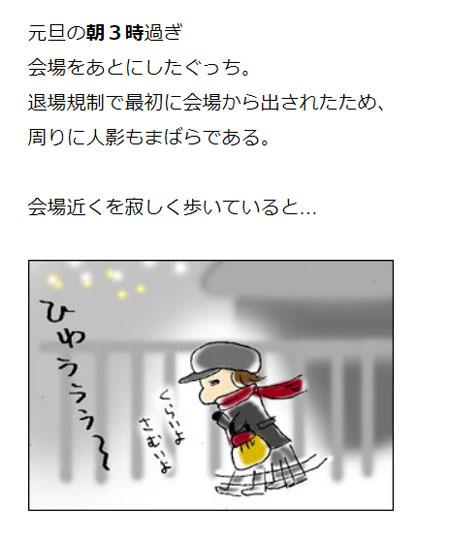 f:id:guchi35sai:20171231114451j:plain