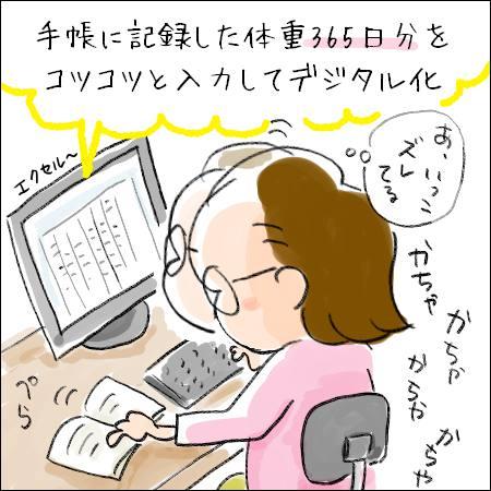 f:id:guchi35sai:20180111103428j:plain