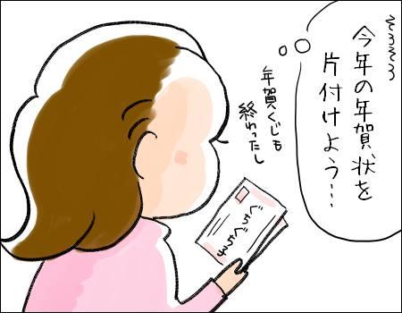 f:id:guchi35sai:20180123114744j:plain