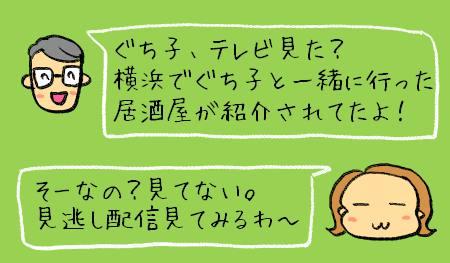 f:id:guchi35sai:20181014165418j:plain