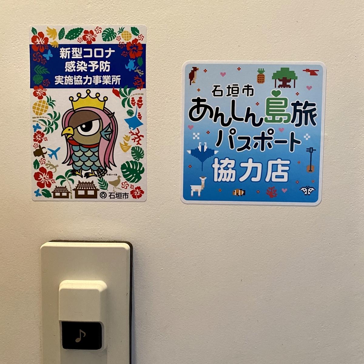f:id:guestroomarunishigaki:20201004080352j:plain