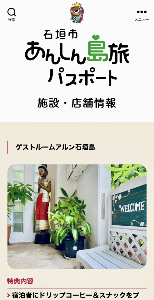 f:id:guestroomarunishigaki:20201004080708j:plain