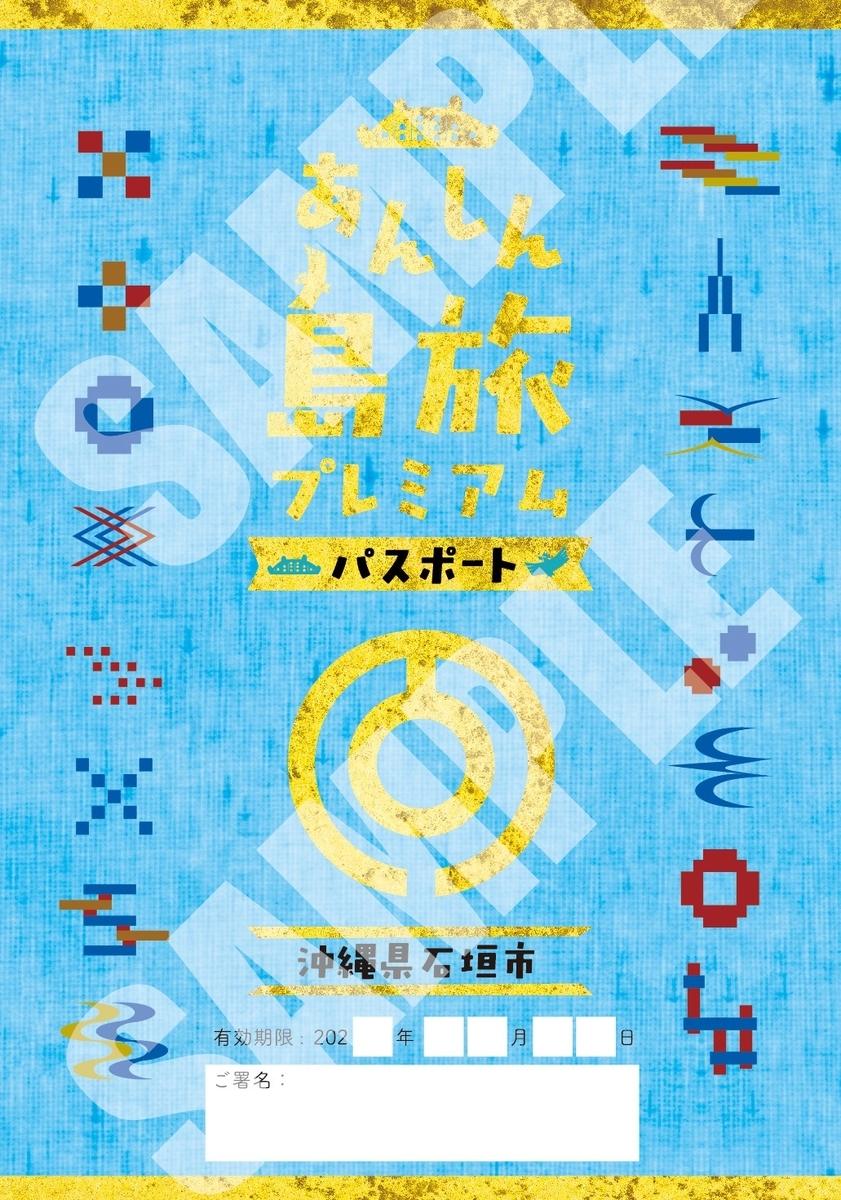 f:id:guestroomarunishigaki:20210823171401j:plain