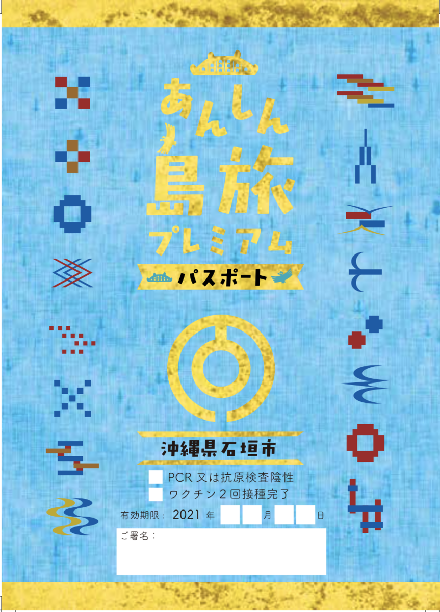 f:id:guestroomarunishigaki:20210824150623p:plain