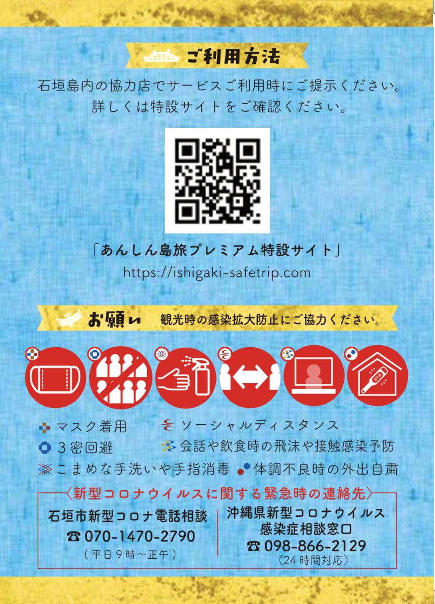 f:id:guestroomarunishigaki:20210824150628p:plain
