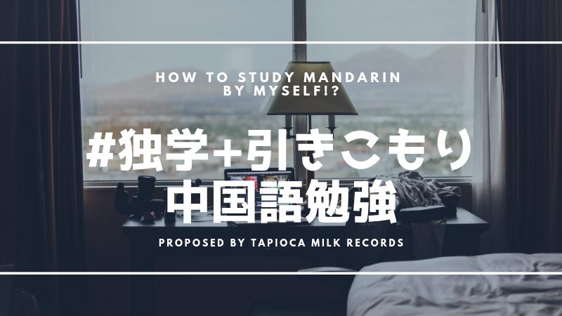 独学引きこもり中国語勉強