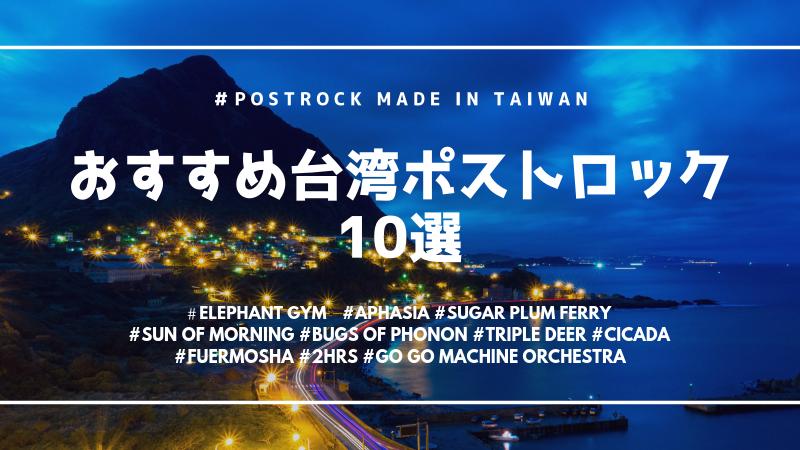 おすすめ台湾ポストロックバンド10選