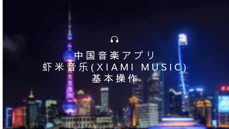 Xiami Music紹介 アイキャッチ