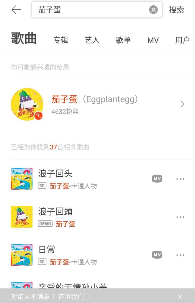 虾米音乐 検索結果画面