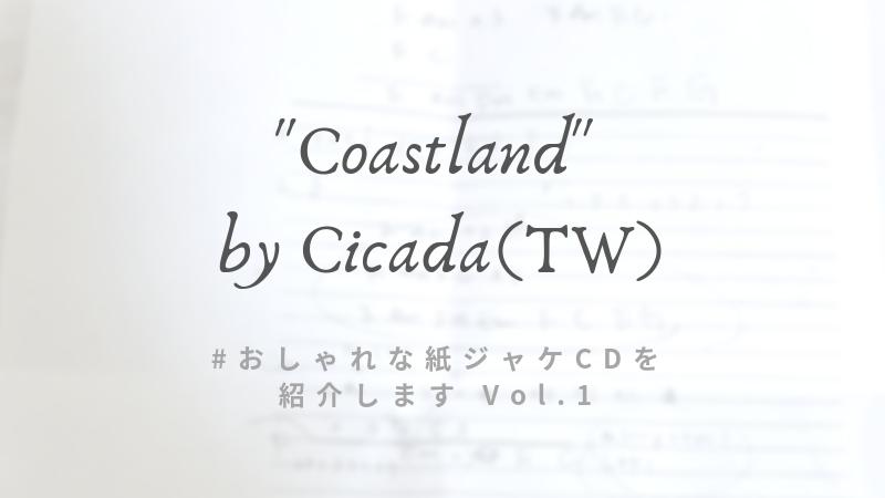 おしゃれな紙ジャケットCD紹介 Coastland Cicada