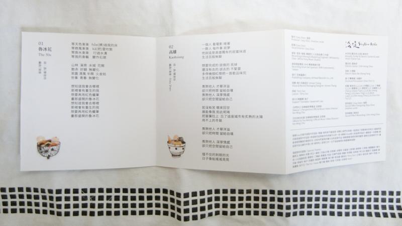 「湯與海  Soup&Ocean」歌詞カード