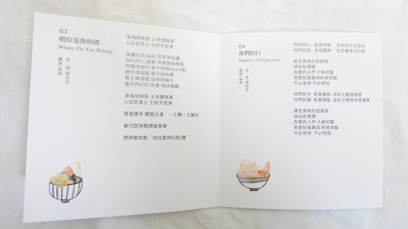 「湯與海  Soup&Ocean」 歌詞カード2