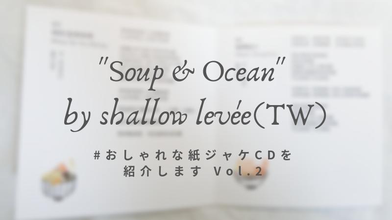湯與海 Soup&Ocean アイキャッチ