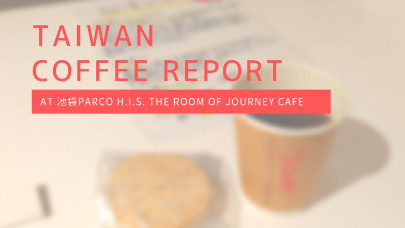 台湾コーヒー アイキャッチ