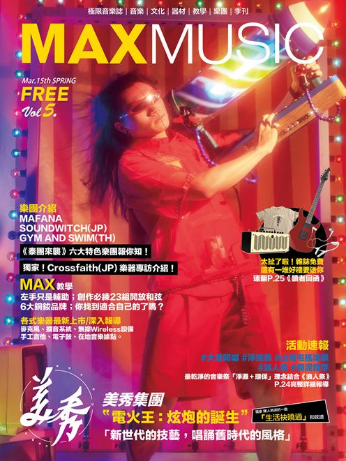 MAX MUSIC表紙