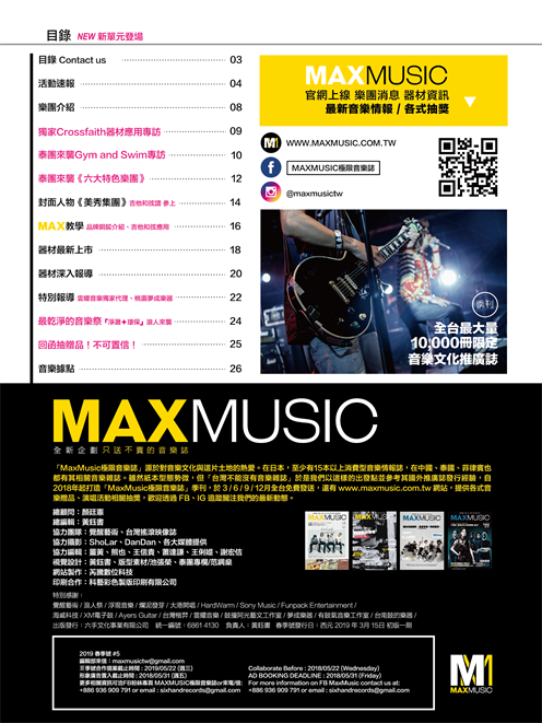 MAX MUSIC 目次