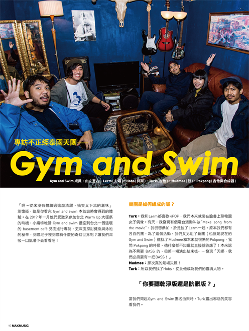 Gym and Swim 左