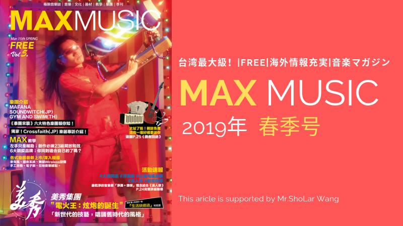 MAX MUSICアイキャッチ