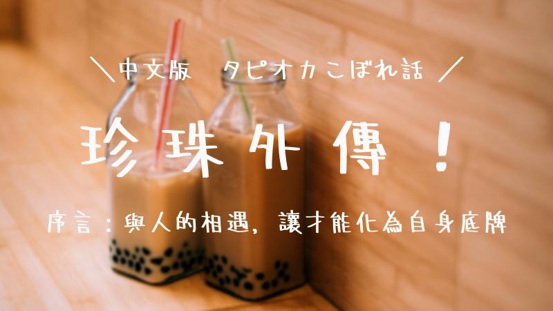 タピオカこぼれ話 中文版 アイキャッチ