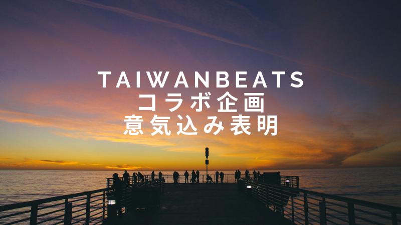 TAIWANBEATSコラボ企画意気込み表明