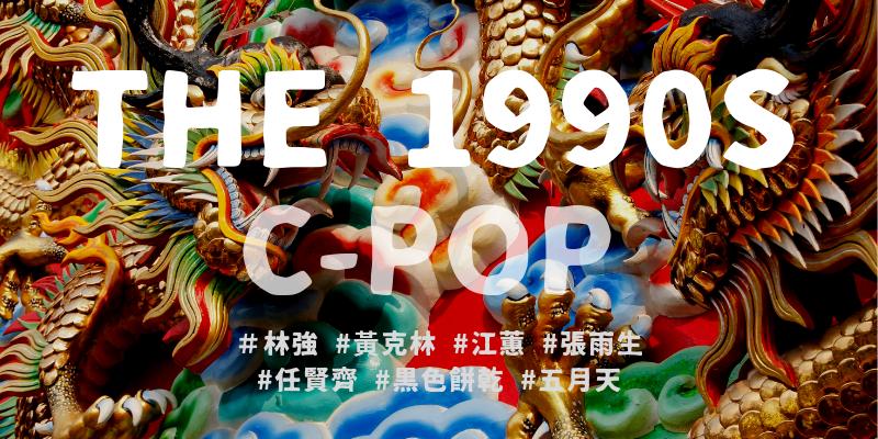 1990年代C-POPおすすめ