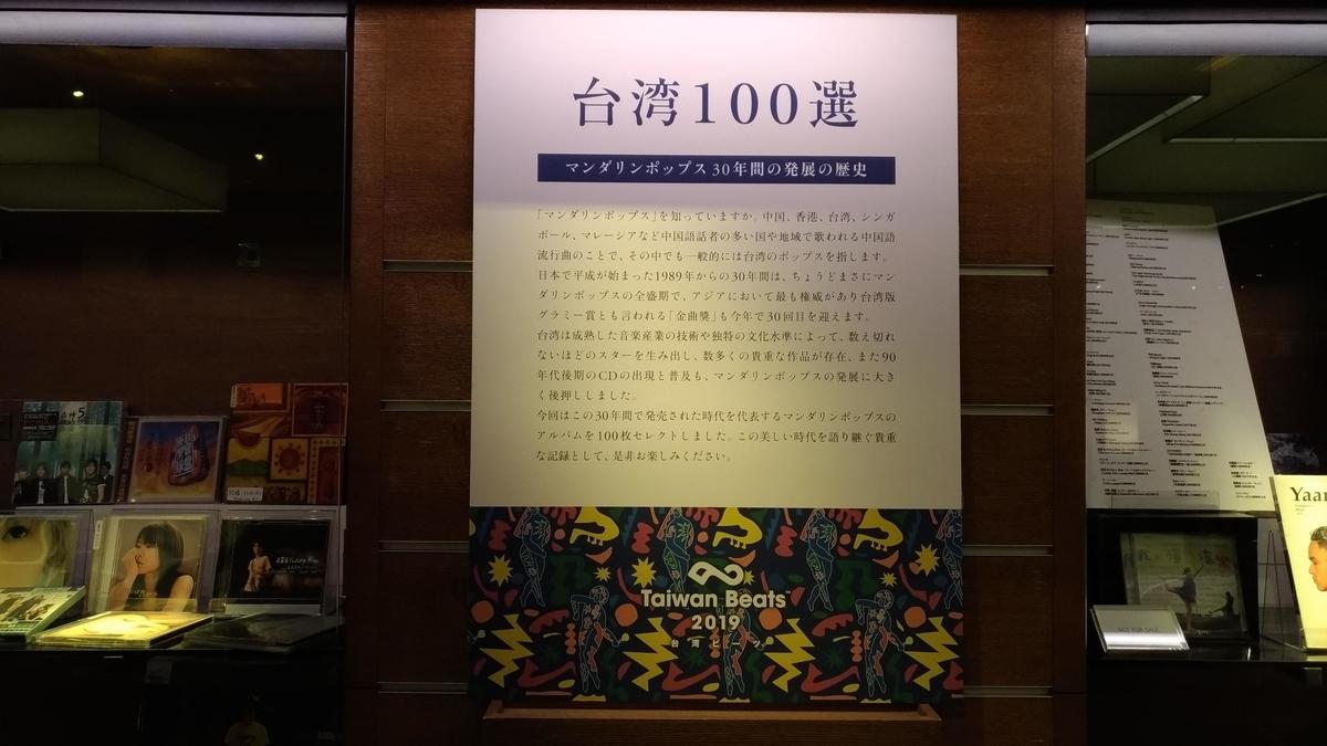 台湾100選 説明文