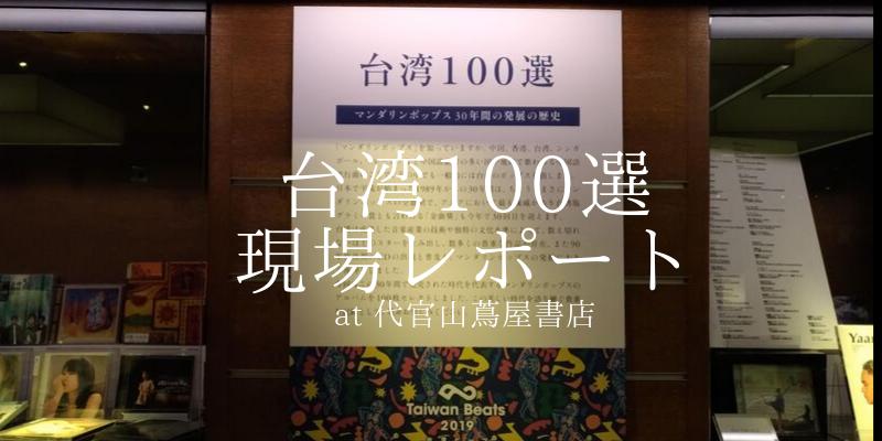 代官山蔦屋書店「台湾100選」でマンダリンポップス30年の歴史を見てきました!
