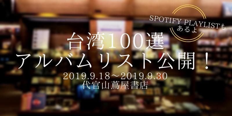 台湾100アルバム展アイキャッチ