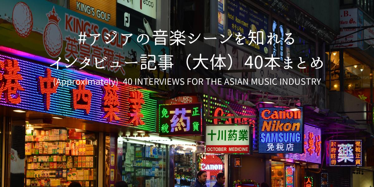 アジアの音楽シーンを知れるインタビュー記事まとめ