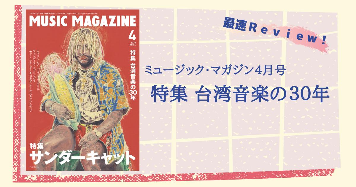 music-magazine-202004-review-Taiwanese-music-30-years