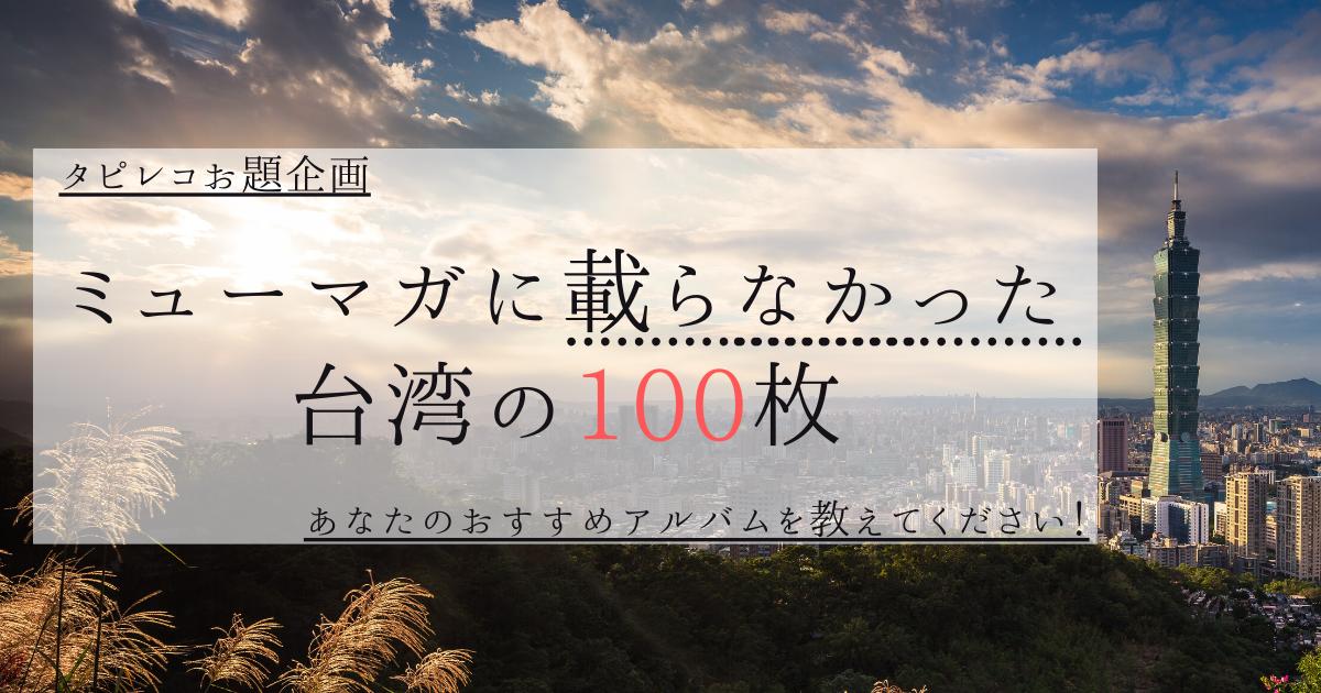 ミューマガに載らなかった台湾の100枚