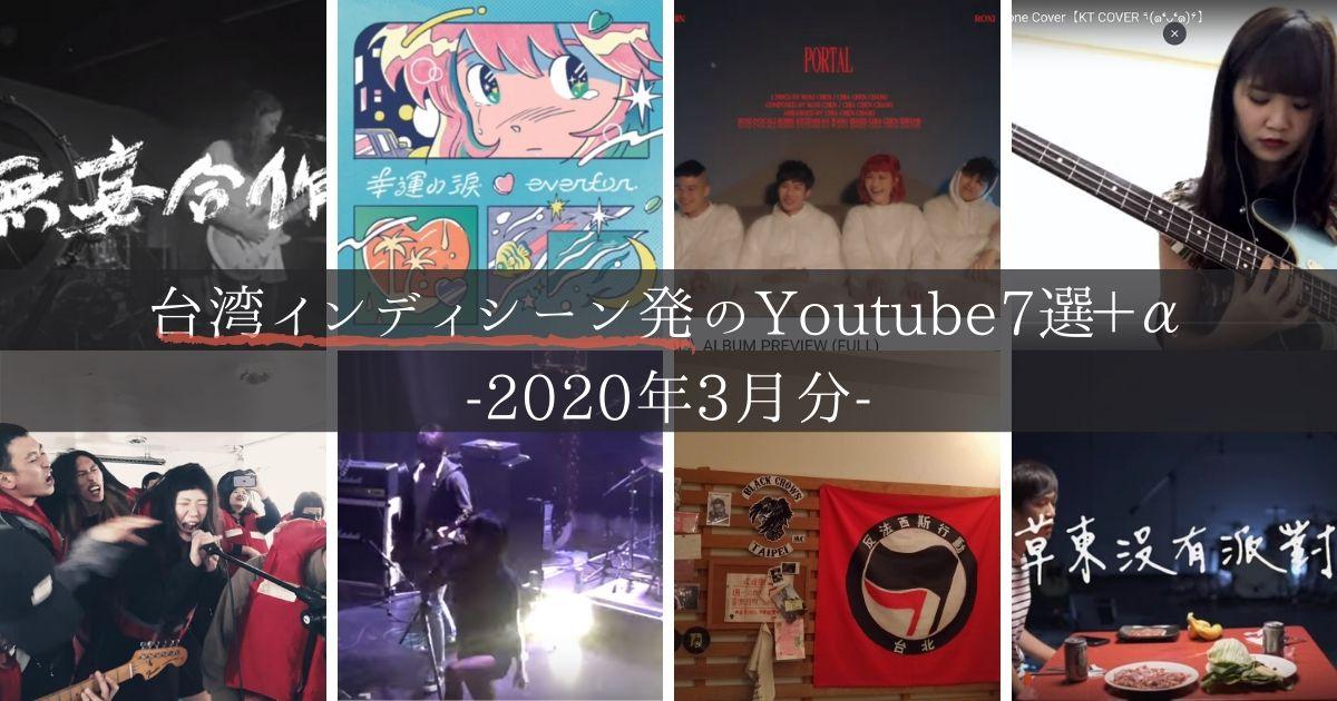 2020年3月台湾インディーYoutube7選