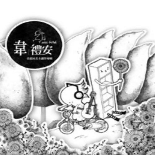『韋禮安/首張同名全創作專輯』韋禮安 William Wei