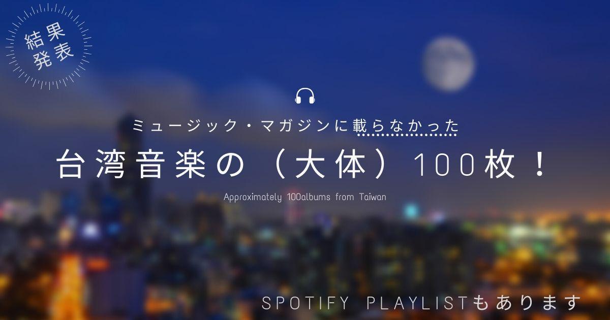 ミューマガに載らなかった台湾音楽の(大体)100枚