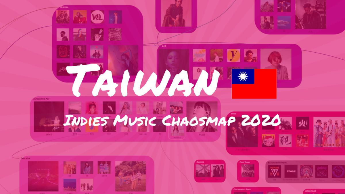 台湾インディーズ音楽カオスマップ2020
