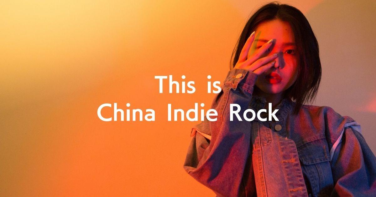 中国インディーロックプレイリスト