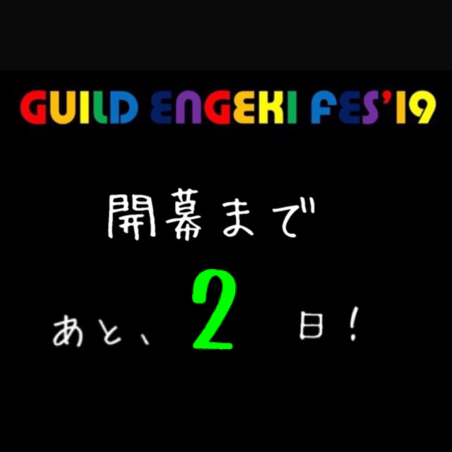 f:id:guild-fes:20190220133558j:plain
