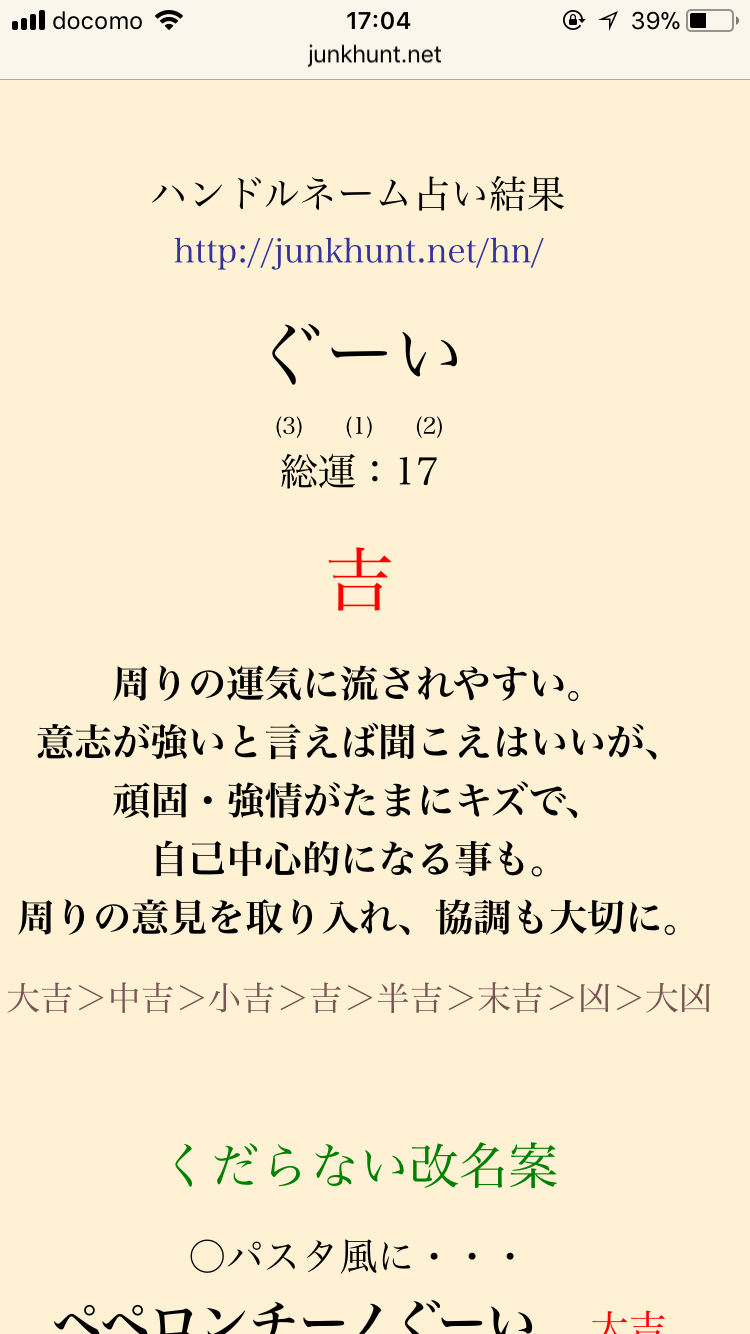 f:id:guipoke1217:20180118204851p:image