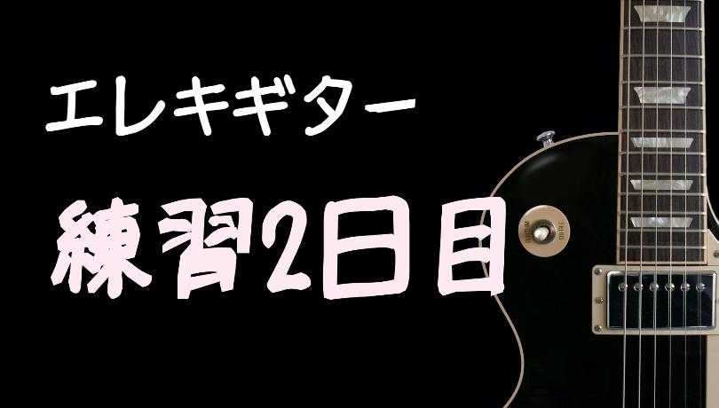 f:id:guitar26:20181214221150j:plain