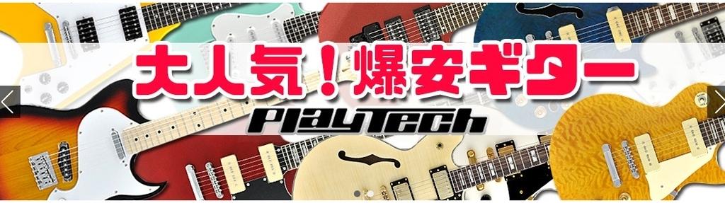 f:id:guitar26:20190102124254j:plain
