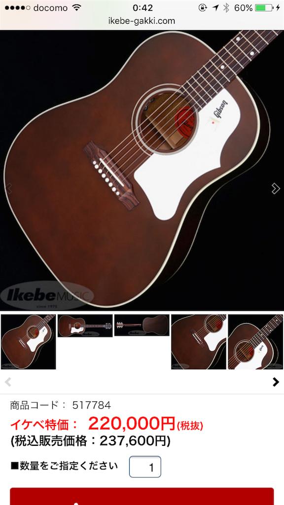 f:id:guitar7:20170601005818p:image