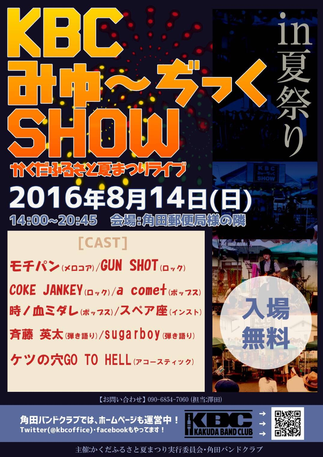 f:id:guitaristkazuyuki:20160812113345j:image