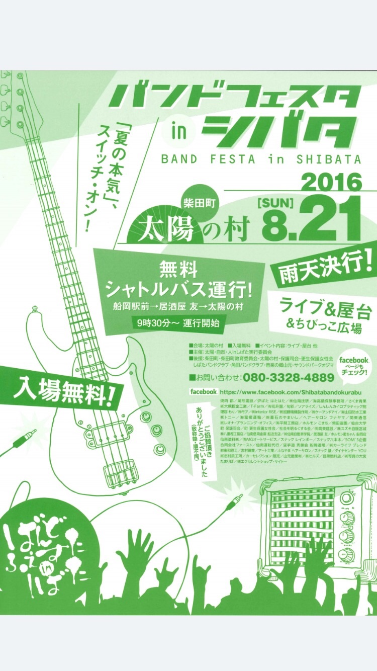 f:id:guitaristkazuyuki:20160819151210j:image