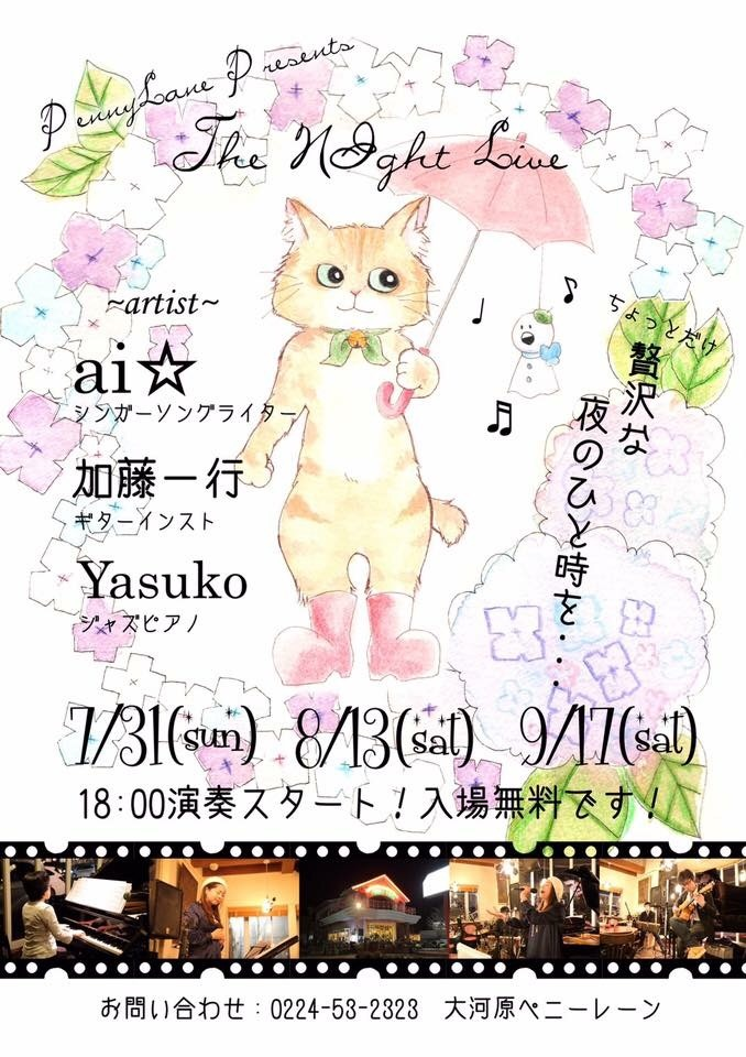 f:id:guitaristkazuyuki:20160822202736j:image