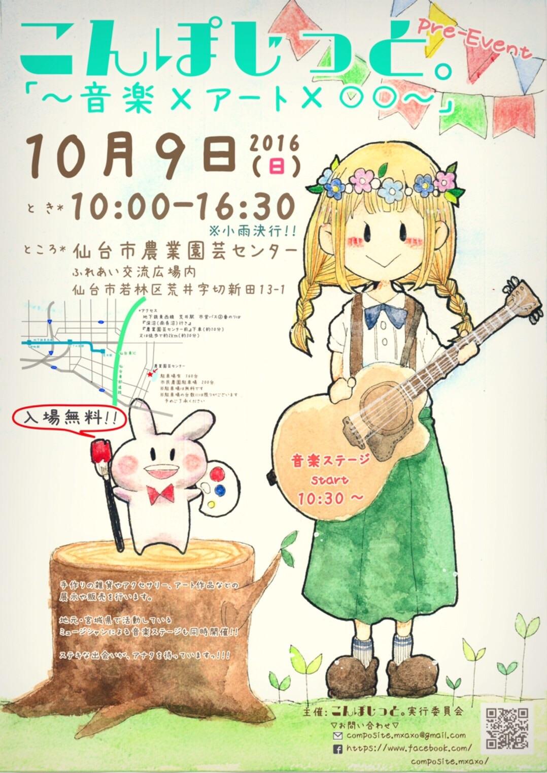 f:id:guitaristkazuyuki:20161005151047j:image