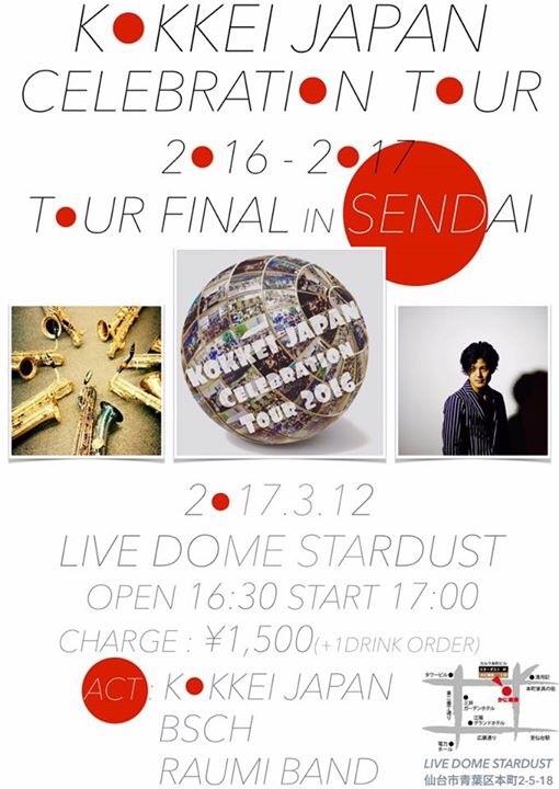 f:id:guitaristkazuyuki:20170325163301j:image