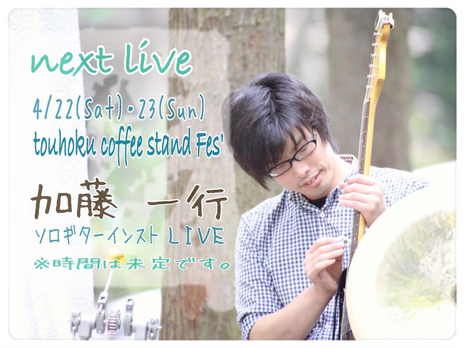 f:id:guitaristkazuyuki:20170413235435j:image