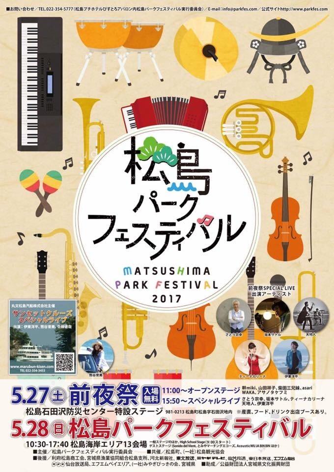 f:id:guitaristkazuyuki:20170430231046j:image
