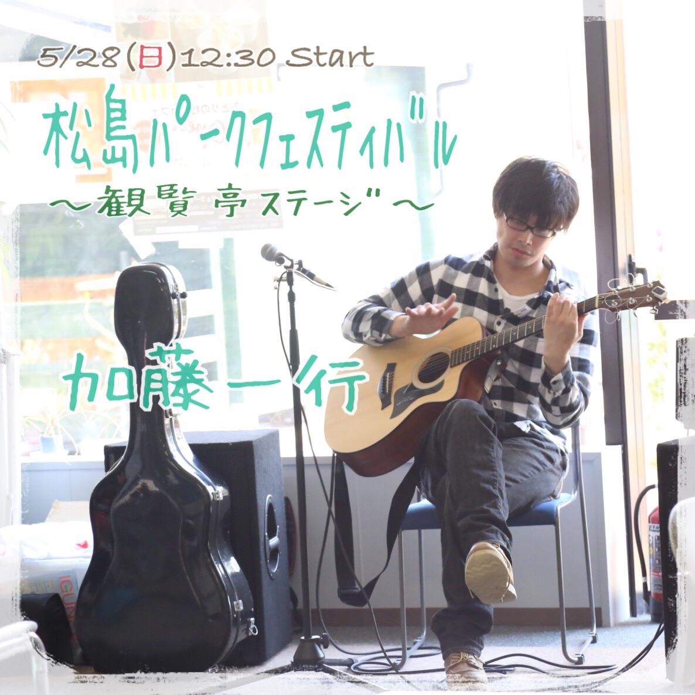 f:id:guitaristkazuyuki:20170527162528j:image