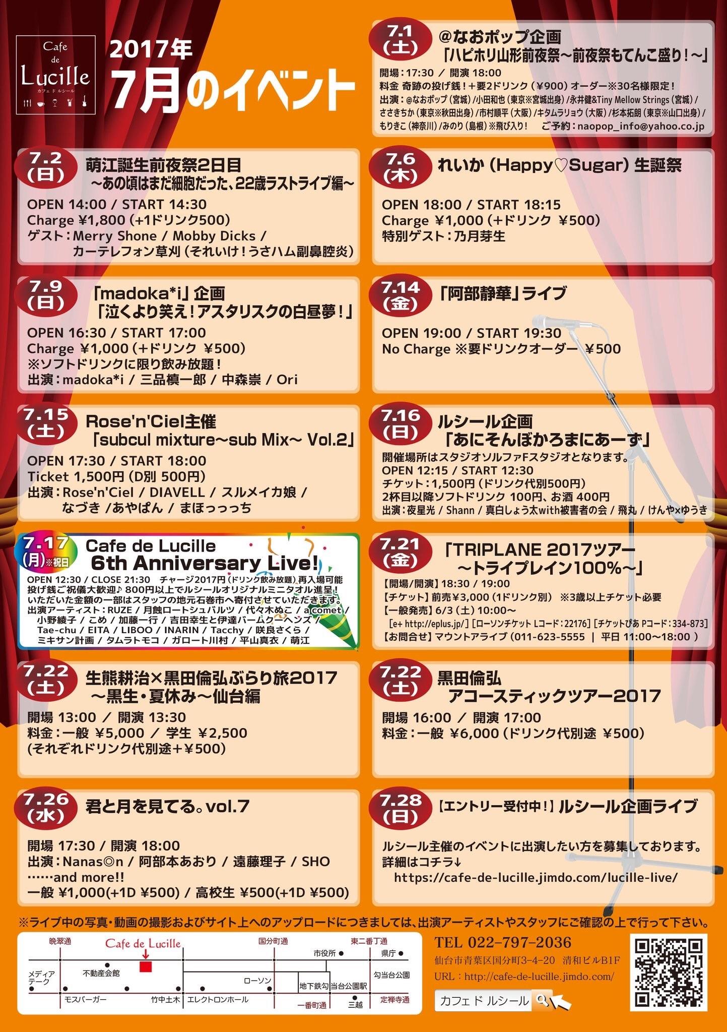 f:id:guitaristkazuyuki:20170711205248j:image